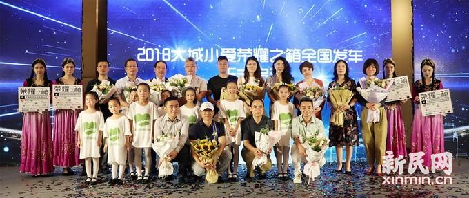 2018教师节大城小爱荣耀之箱在上海发车为支教老师送新房