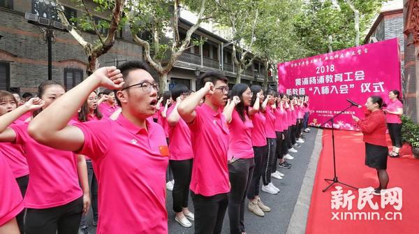 """黄浦杨浦两区教育工会联袂举行""""入师入会""""仪式"""