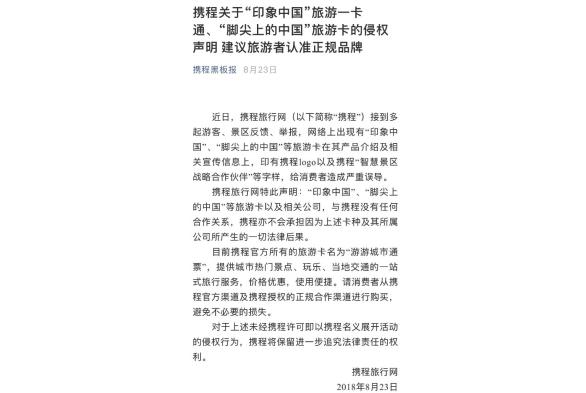 """携程声明与""""印象中国""""旅游卡无合作关系 提醒游客正规渠道购票"""