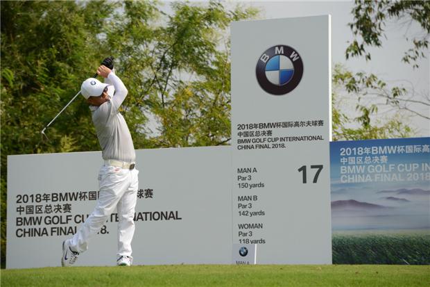 2018年BMW杯国际高尔夫球赛中国区总决赛收官