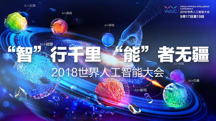 来上海,看人工智能的未来!近百家企业集中展示AI应用体验