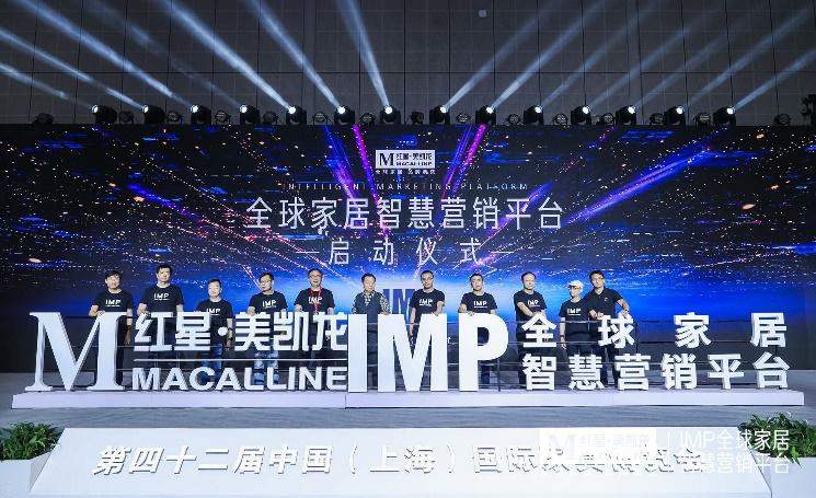 IMP开启全球家居智慧营销元年  赋能全行业
