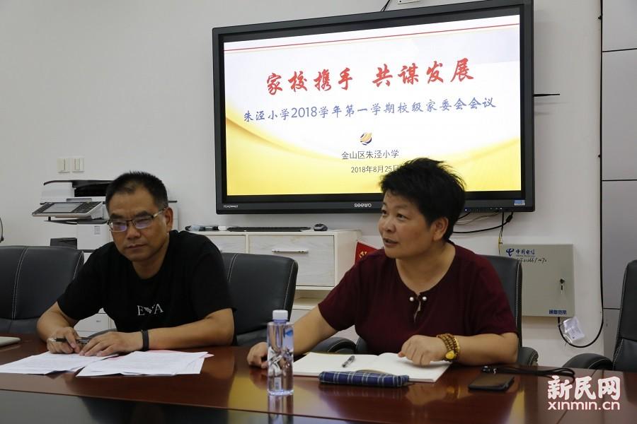 朱泾小学举行2018学年第一学期家委会工作会议