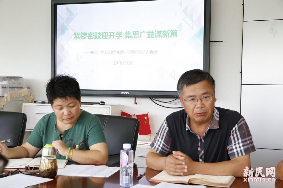 朱泾小学举行2018学年度第一学期工作计划交流