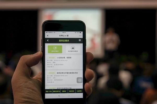 长寿公e家网站发布 整合社会资源参与社区自治