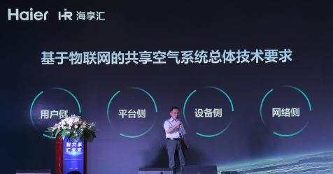 海尔牵头制定共享空调标准今在上海发布