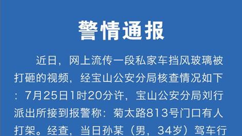网传私家车挡风玻璃被打砸的视频 警方:嫌疑人李某已被刑拘