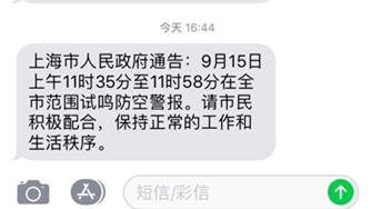 新民快评 | 防空警报预告短信迟到,移动怎么说?