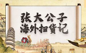 中国国际进口博览会倒计时50天·H5 张大公子海外扫货记