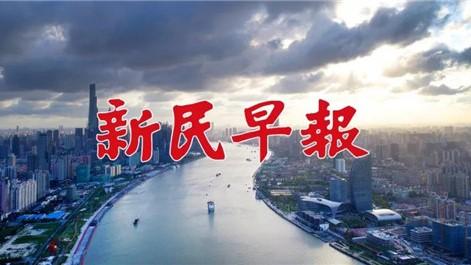 上海这几条路口厉害了,行人闯红灯能提醒还能抓拍...| 新民早报[2018.10.9]