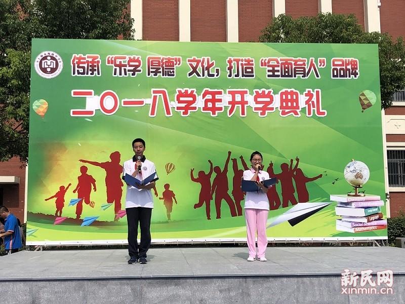 """上海市梅陇中学:传承""""乐学厚德""""文化,打造""""全面育人""""品牌"""