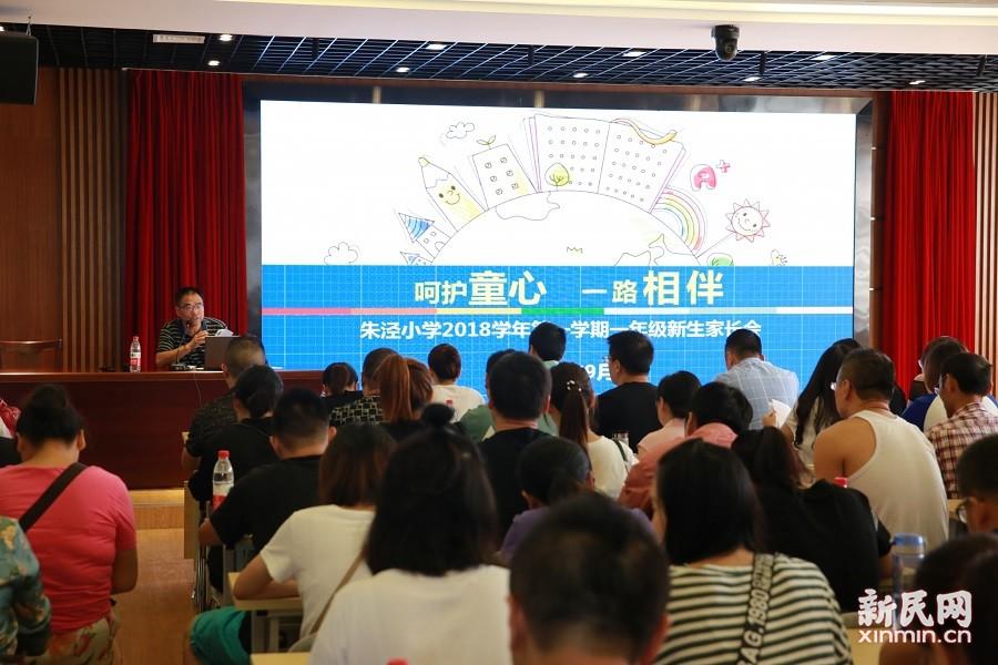 朱泾小学举行2018学年一年级新生家长会