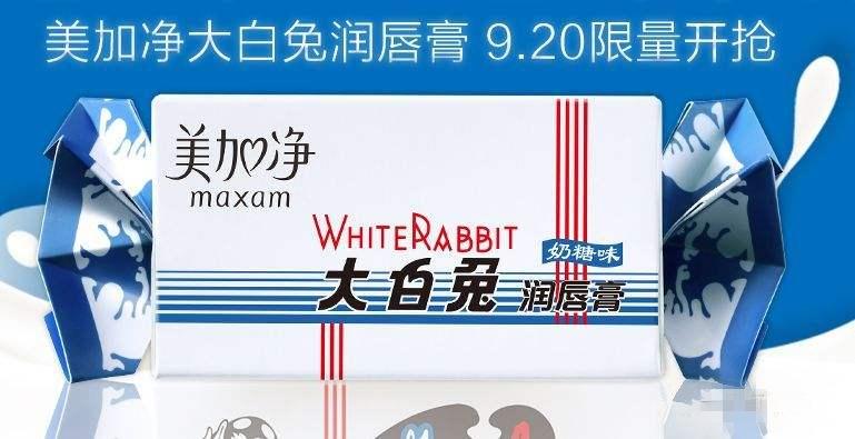 上海人今天都在抢大白兔润唇膏!一转手涨价3倍!