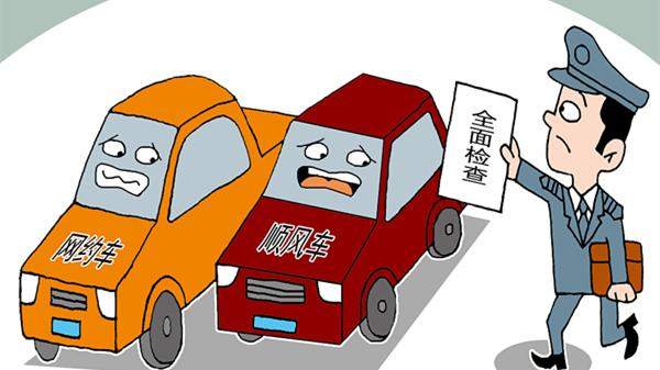 最高法犯罪大数据:网约车、传统出租车故意伤害交通肇事强奸超7成