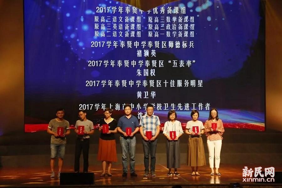 奉贤中学召开第34个教师节暨表彰大会