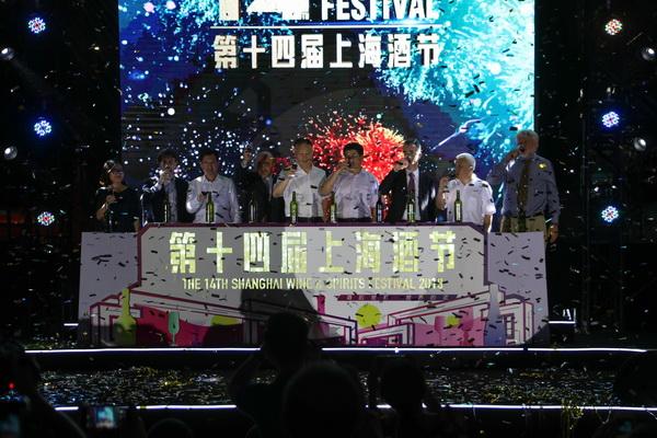 上海酒节开幕,促进中外酒文化交流