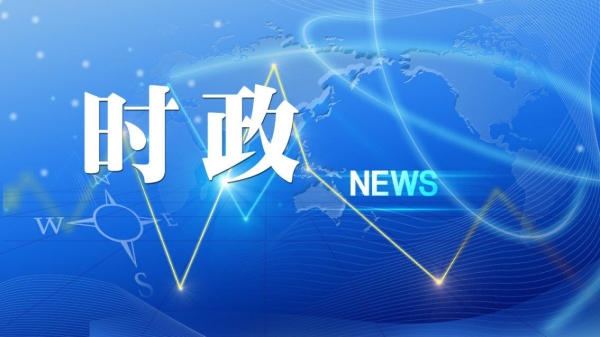【独家V观】习近平致贺首个中国农民丰收节