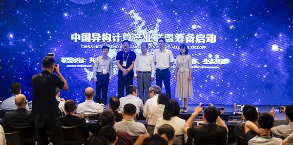 """全球异构计算高峰论坛""""成功举办, 开启中国异构计算的黄金时代"""