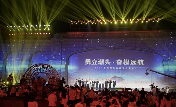 2018上海邮轮旅游节在宝山开幕 吴淞口国际邮轮港旅游综合服务中心投入使用