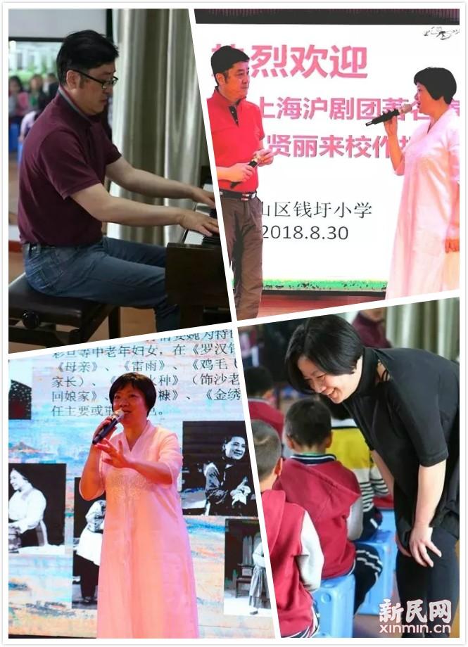 国家一级演员、沪剧团著名演员李建华、吕贤丽到钱圩小学展沪剧风采