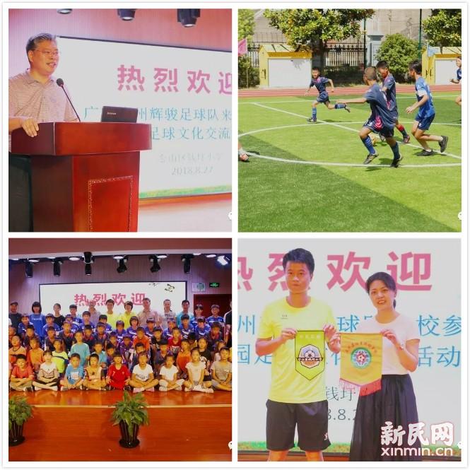 钱圩小学和广东梅州辉骏女子足球俱乐部开展足球文化交流