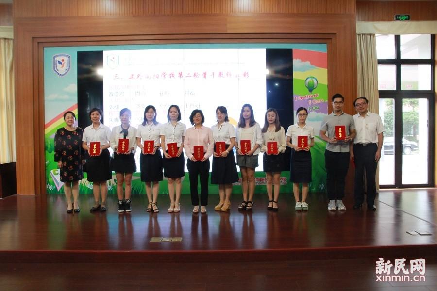 上外尚阳学校举行庆祝第34个教师节暨第四届现代风尚教师、第二轮骨干教师表彰大会