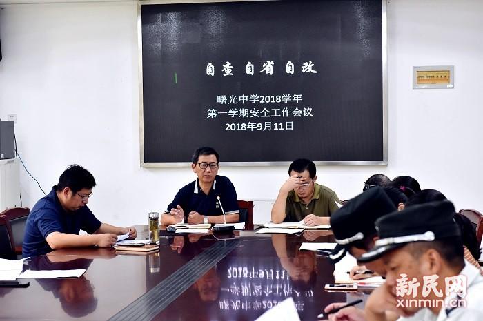 曙光中学召开新学期安全工作会议