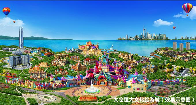 太仓恒大文化旅游城横空出世  定位世界级文化旅游胜地