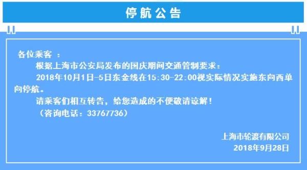 上海轮渡停航公告:国庆期间东金线视实际情况实施东向西单向停航