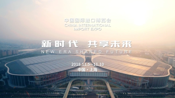 """【新时代新作为新篇章】有一种开放叫""""上海"""",有一种相聚叫""""进博会"""""""
