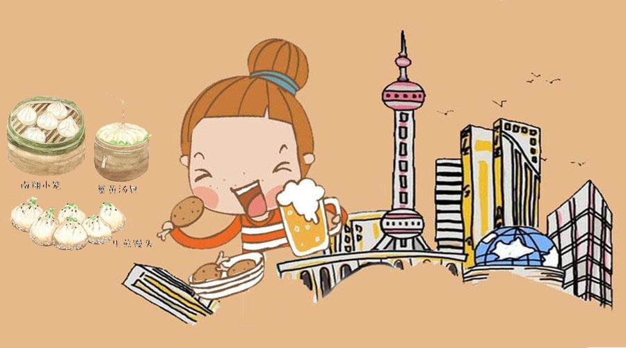 请珍惜你身边爱吃的上海女孩!因为...