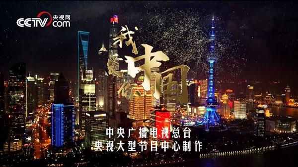 """""""我爱你中国""""璀璨灯光秀 照见幸福与喜悦"""