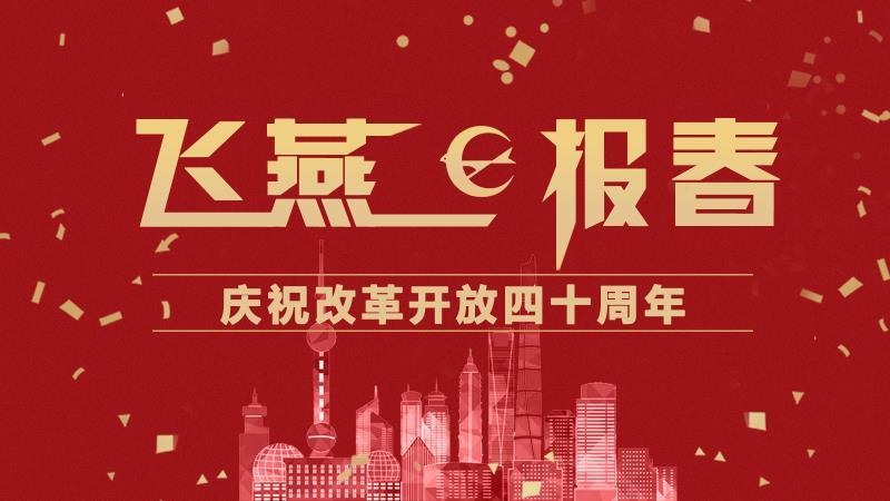 飞燕报春|一纸劳动合同写下改革先声