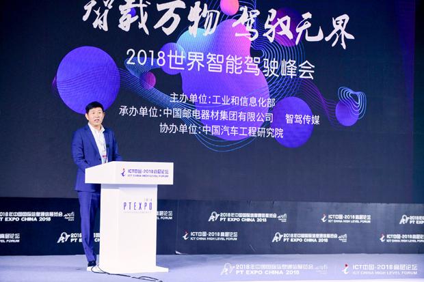 宝沃汽车出席世界智能驾驶峰会