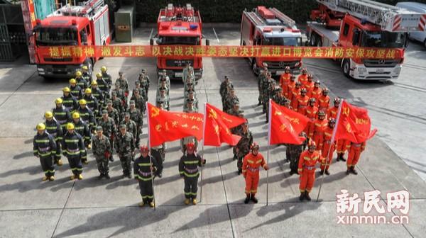 长宁消防支队进博会安保誓师大会