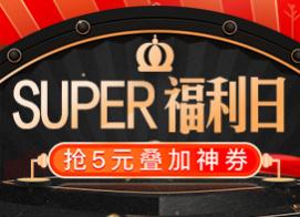 苏宁SUPER会员任性送豪礼,承包你的国庆出游