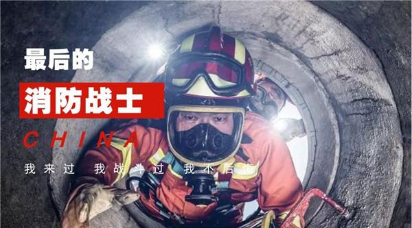 再见了,中国最后的消防战士