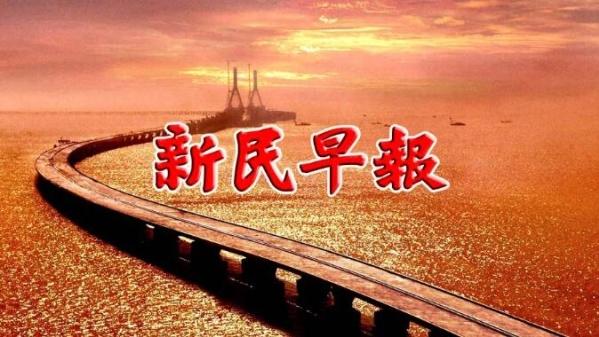 痛快!泰多名机场人员因中国公民被打涉贪污被调查| 新民早报[2018.10.10]