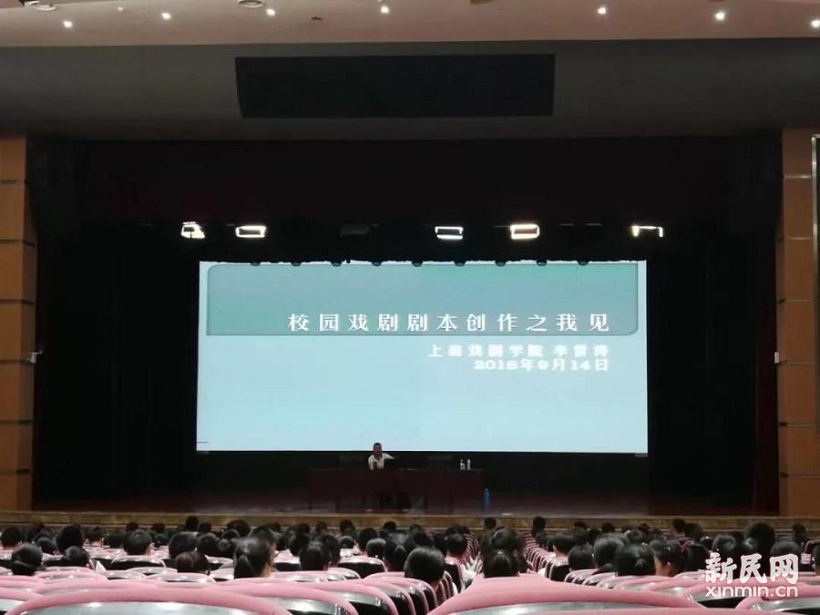 奉贤中学举行育贤通识讲座