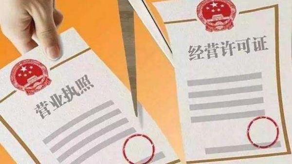 """国务院印发通知:在全国推开""""证照分离""""改革"""