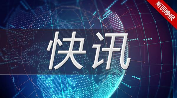 上海市政府发布三项通告,加强进博会期间安全检查和安全管理