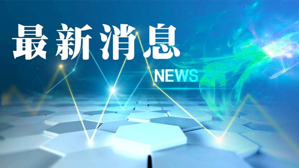 湖南一职业学院严进严出:22人被退学40人被留级