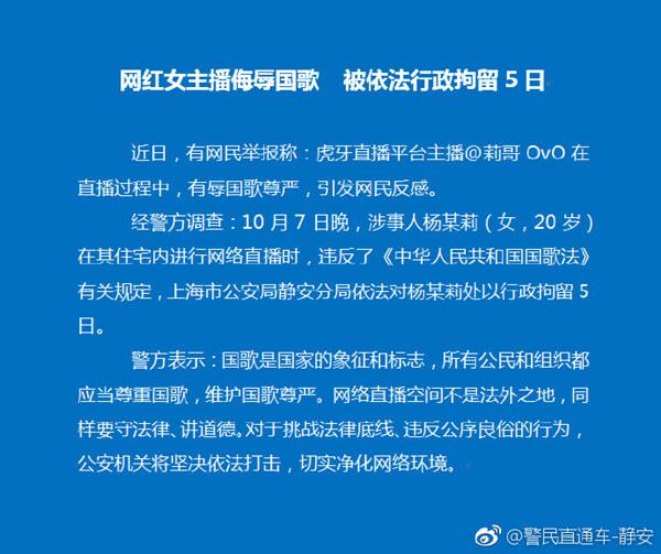 网红女主播侮辱国歌 被依法行政拘留5日