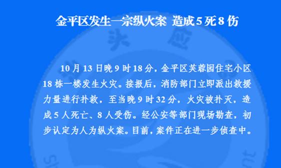 广东汕头一小区发生火灾致5死8伤,初步认定系人为纵火