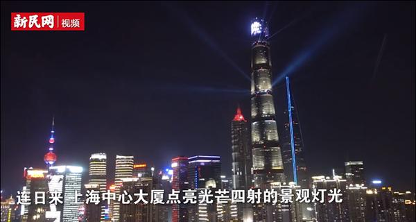 上海中心光芒四射 靓丽浦江迎接盛会