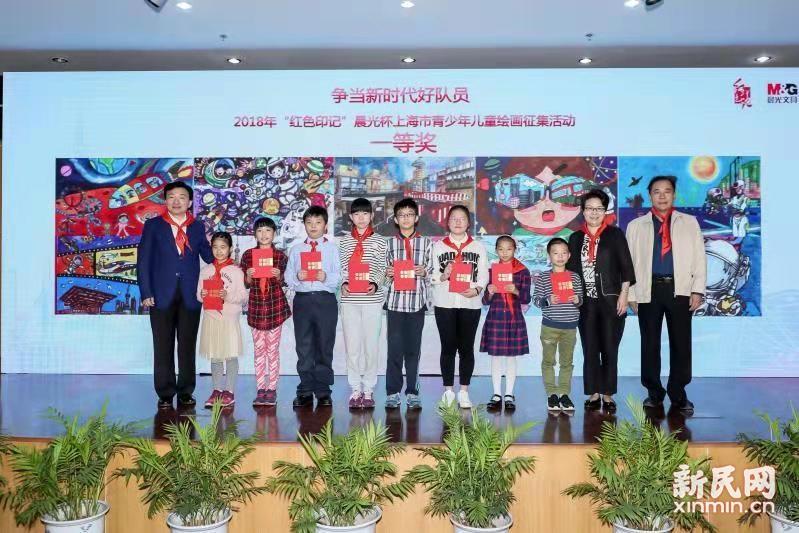"""争当新时代好队员    2018年""""红色印记""""晨光杯上海市青少年绘画征集活动表彰仪式"""