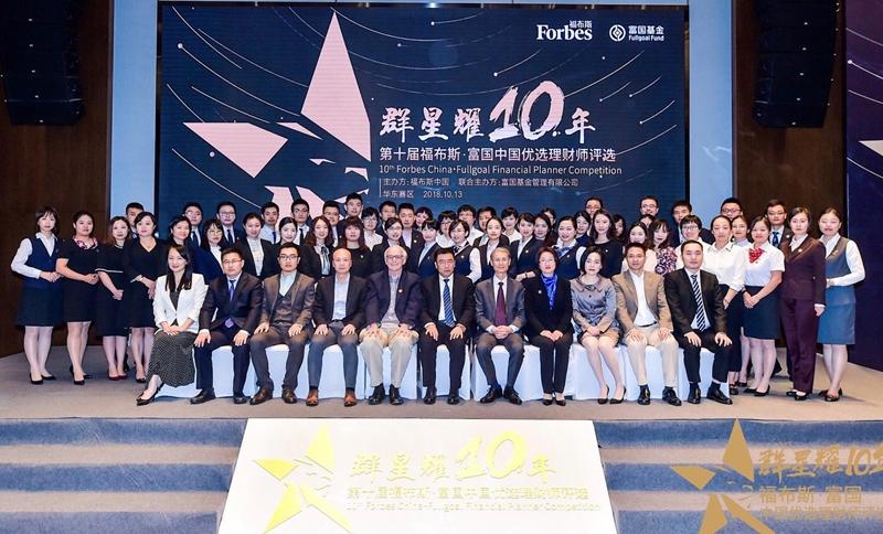 福布斯·富国中国优选理财师评选上海之战回顾