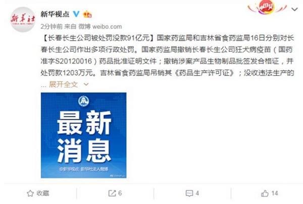 长春长生公司被处罚没款91亿元 吊销其《药品生产许可证》