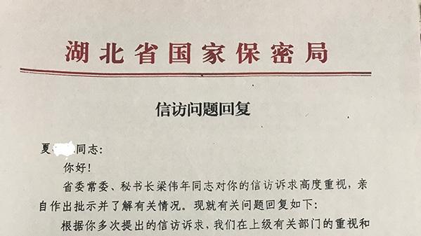 公务员考头名落选因第二名更适合 女子起诉湖北省保密局