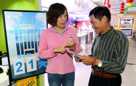 提升六大服务举措    树立上海服务品牌   中国电信上海公司全力以赴服务进口博览会